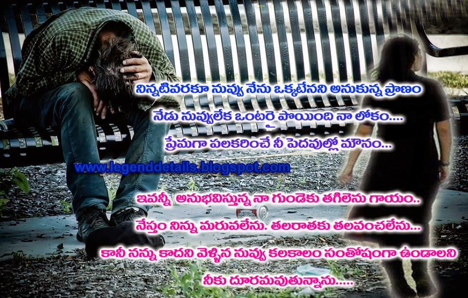 Best Heart Touching Love Failure Quotes In Telugu Pdf Image Collection