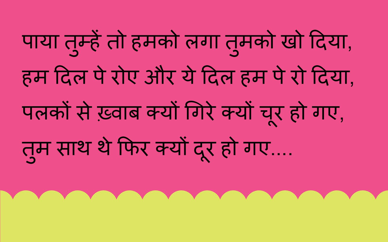 love shayari hindi pyaar dosti shayari in hindi 2017 latest