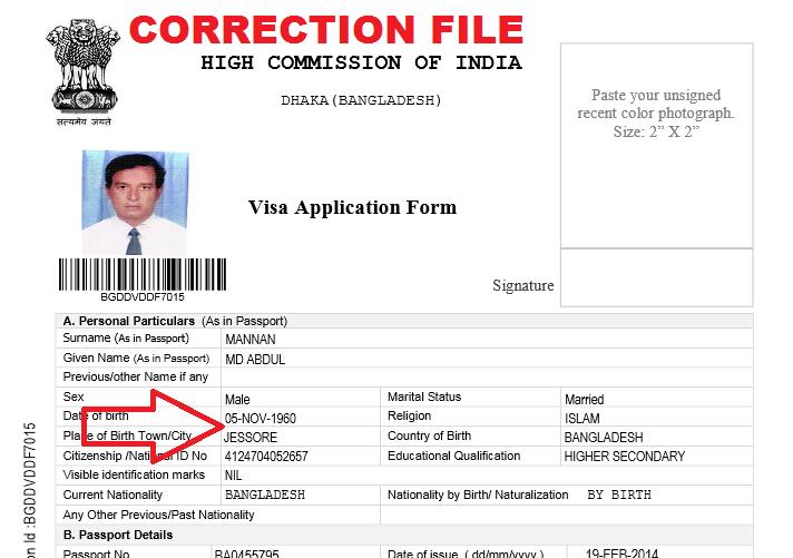 Online Indian Visa Tips জেনে নিন কোন কোন বিষয়ে ভুল হলে কারেকশান করা জরুরী--Software Hat