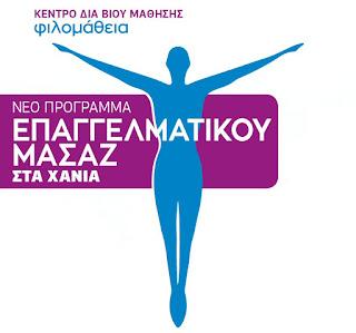 Επαγγελματικό μασάζ - Νέος κύκλος μαθημάτων (Οκτώβριος 2017)