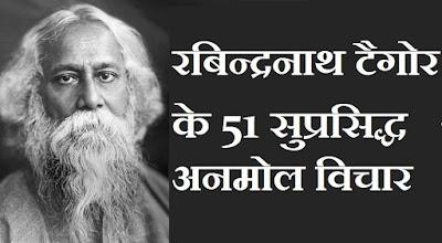 रबिन्द्रनाथ टैगोर के 51 सुप्रसिद्ध अनमोल विचार | Rabindranath Tagore Quotes