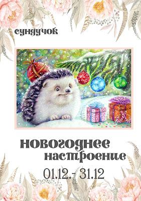 http://sunduchok66.blogspot.ru/2016/12/blog-post.html