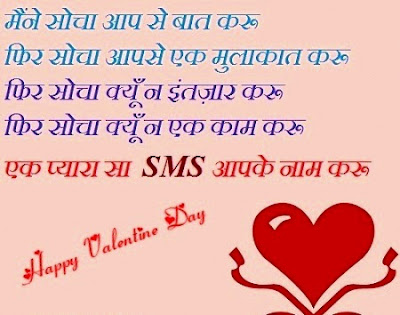 Valentine day quotes in hindi for girlfriend