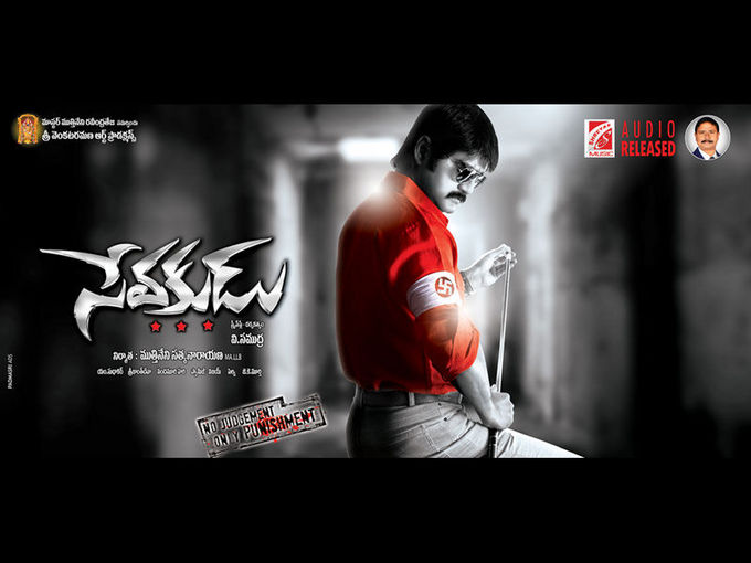 Sevakudu Movie Wallpapers - SOUTH 3GP VIDEOS