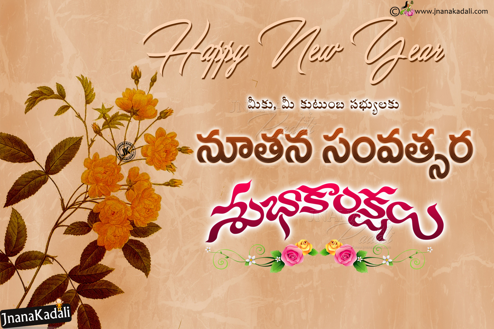 telugu new year newyear cooltest info telugu happy new year 2018 wishes quotes messages greetings and