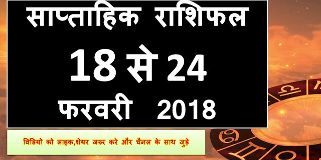 Sapthik rashifal 18 to 24 feb 2018,साप्ताहिक राशिफल 18 से 24 फरवरी 2018