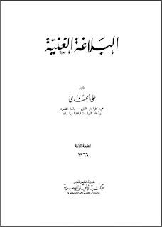 Download Kitab al-Balaghah al-Ghaniyah PDF