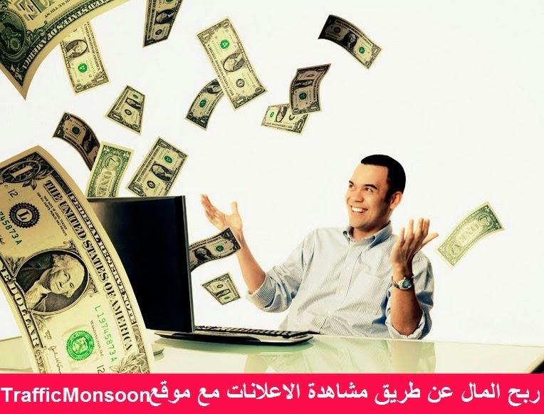 ربح المال عن طريق مشاهدة الاعلانات مع موقع TrafficMonsoon