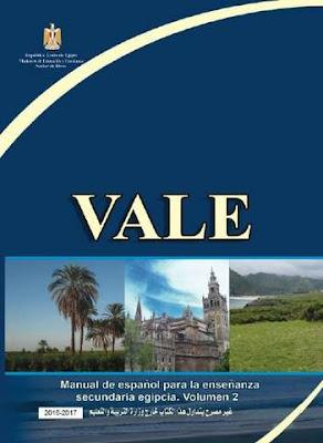 تحميل كتاب الوزارة فى اللغة الاسبانية للصف الثانى الثانوى 2017