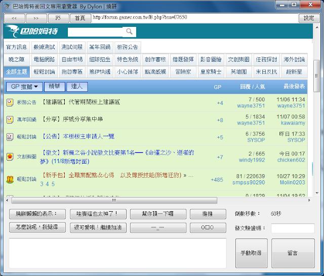 2 - [開源+下載] 巴哈姆特衝回文專用瀏覽器 Ver 1.2