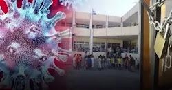 «Λουκέτο» από αύριο, Τετάρτη, και για τις επόμενες 14 ημέρες σε όλες τις δομές όλων των εκπαιδευτικών βαθμίδων (από βρεφονηπιακούς σταθμούς ...