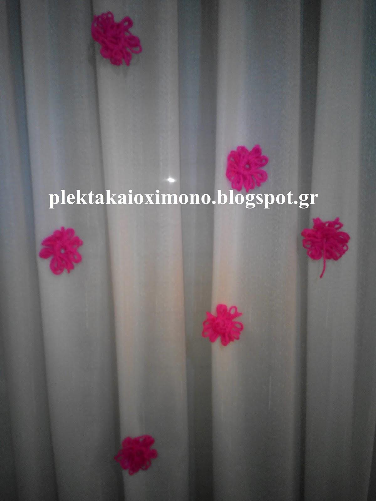 de4d8295ea4c Προσθέστε μερικά λουλούδια στην κουρτίνα σας.Ειδανικό για παιδικά δωμάτια.