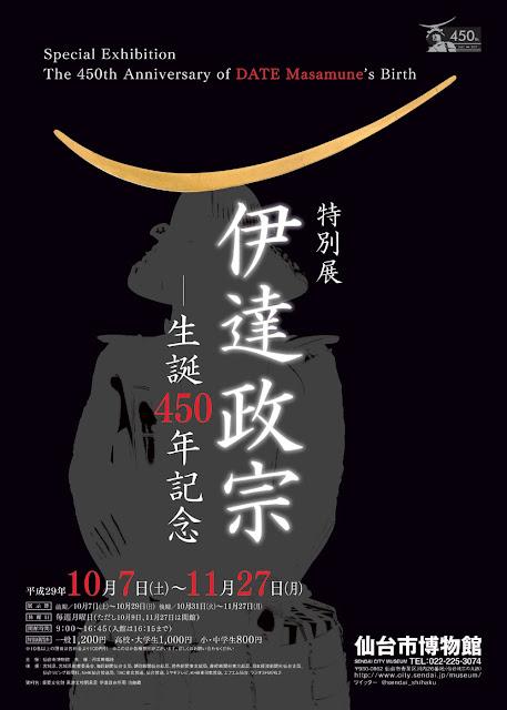 http://www.city.sendai.jp/museum/tenji/tokubetsuten/annai.html
