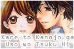 Kare to Kanojo ga Uso wo Tsuku Hi