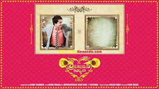 Sinivasa Kalyana Kannada Mp3 Songs Download