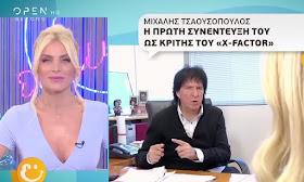 Μιχάλης Τσαουσόπουλος: Αισθάνθηκα σίγουρος για το «ναι» που είπα στο X-Factor