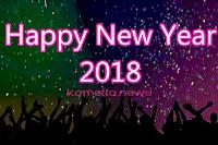 Gambar Tahun Baru 2018 - 10