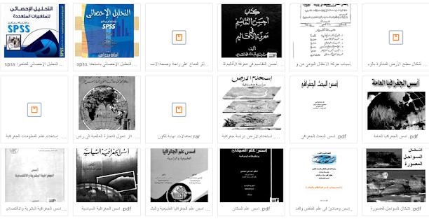 تحميل كتب ورسائل ماجستير ودكتوراه في الجغرافيا pdf