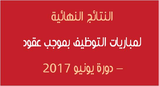 النتائج النهائية لمباريات التوظيف بموجب عقود - دورة يونيو 2017