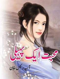 Mohabbat Aik Paheli Novel By Aasia Raees Khan