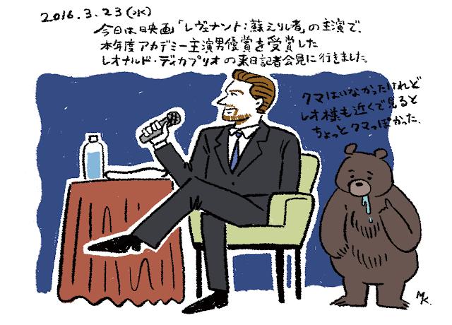 レオナルド・ディカプリオ来日記者会見