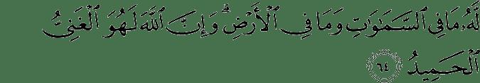Surat Al Hajj ayat 64