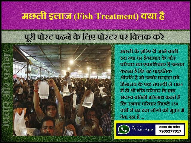 अस्थमा के इलाज को हजारों लोग हैदराबाद आते है