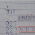 ดูด่วนชมคลิป!!เลขเด็ดคนชอบคำนวณล่างเท่านั้น งวด 16/12/59