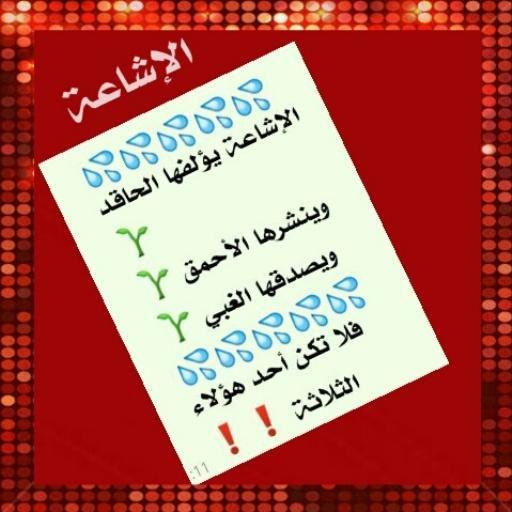 احذرو الشائعات التي تنتشر في العراق ضد حزب الله و المقاومة الأسلامية و السيد حسن نصر الله