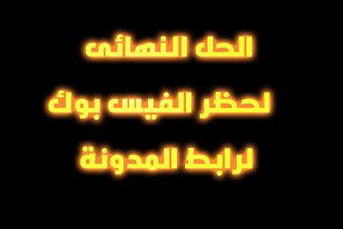 فك الحظر عن رابط الموقع فيسبوك