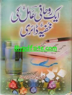 Aik rohani Amil ki khufiya dairy