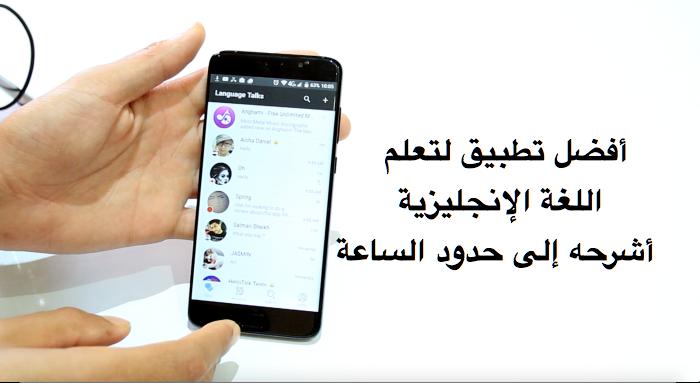 أحسن تطبيق لتعلم اللغة الإنجليزية 2020 : هذا التطبيق سيجعلك تتعلم الإنجليزية  بسرعة ! learn english for all