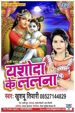 Yashoda Ke Lalana - Bhojpuri Krishna Bhakti music album