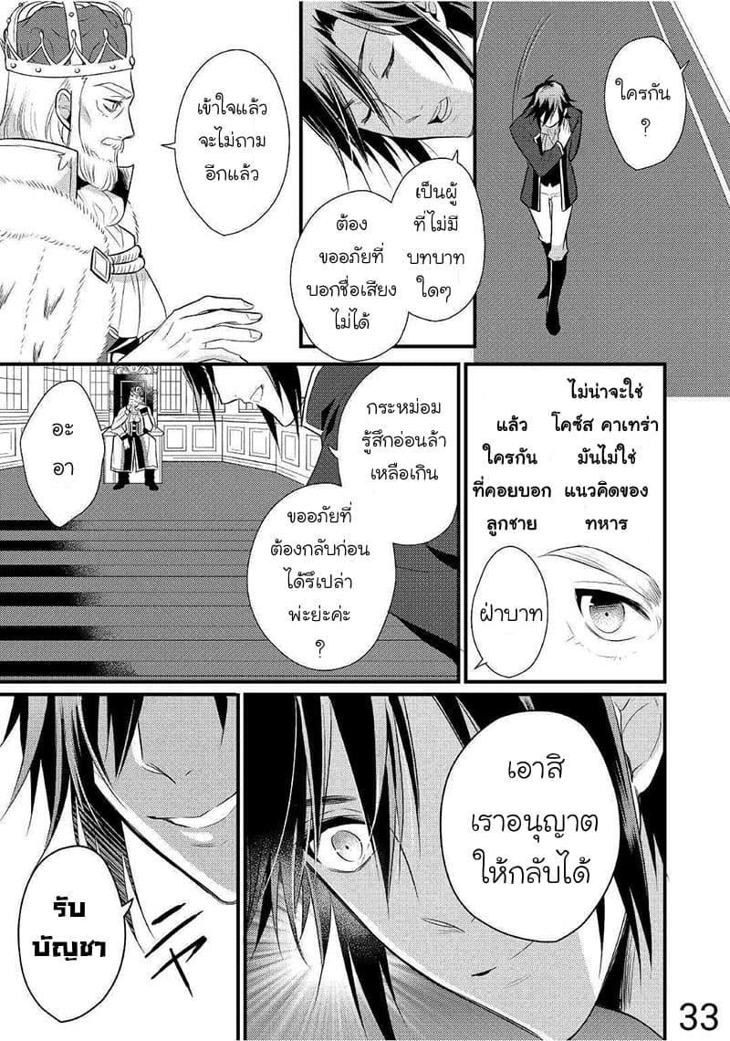 อ่านการ์ตูน Daites Ryou Koubouki ตอนที่ 12 หน้าที่ 32