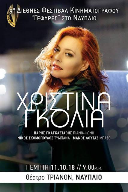 """Συναυλία της Χριστίνα Γκόλια στο Διεθνές Φεστιβάλ Κινηματογράφου Πελοποννήσου """"Γέφυρες"""" στο Ναύπλιο (βίντεο)"""
