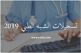 اعلان تسجيلات سلك الشبه الطبي 2019
