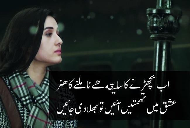 Ishq Poetry Pics SMS | Urdu Love Shayari - Sad Poetry Urdu