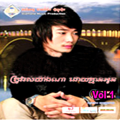 Diamond Music CD Vol 01 | Trov Rous Yang Na Doy Kmean Oun