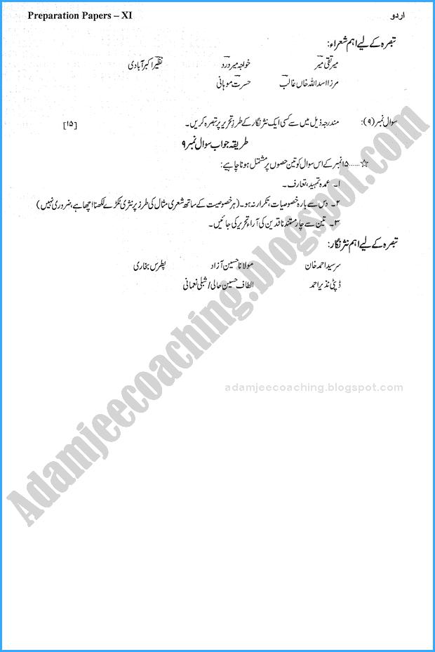urdu-11th-adamjee-coaching-guess-paper-2018-commerce-group