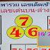 หวย อ.ยุทธนา พารวย เลขเด็ดเข้าตลอด หวยเด็ดบน-ล่าง งวด 16/02/61