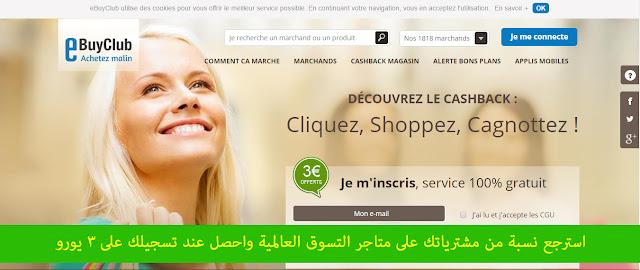 استرجع نسبة من مشترياتك على متاجر التسوق العالمية واحصل عند تسجيلك على 3 يورو