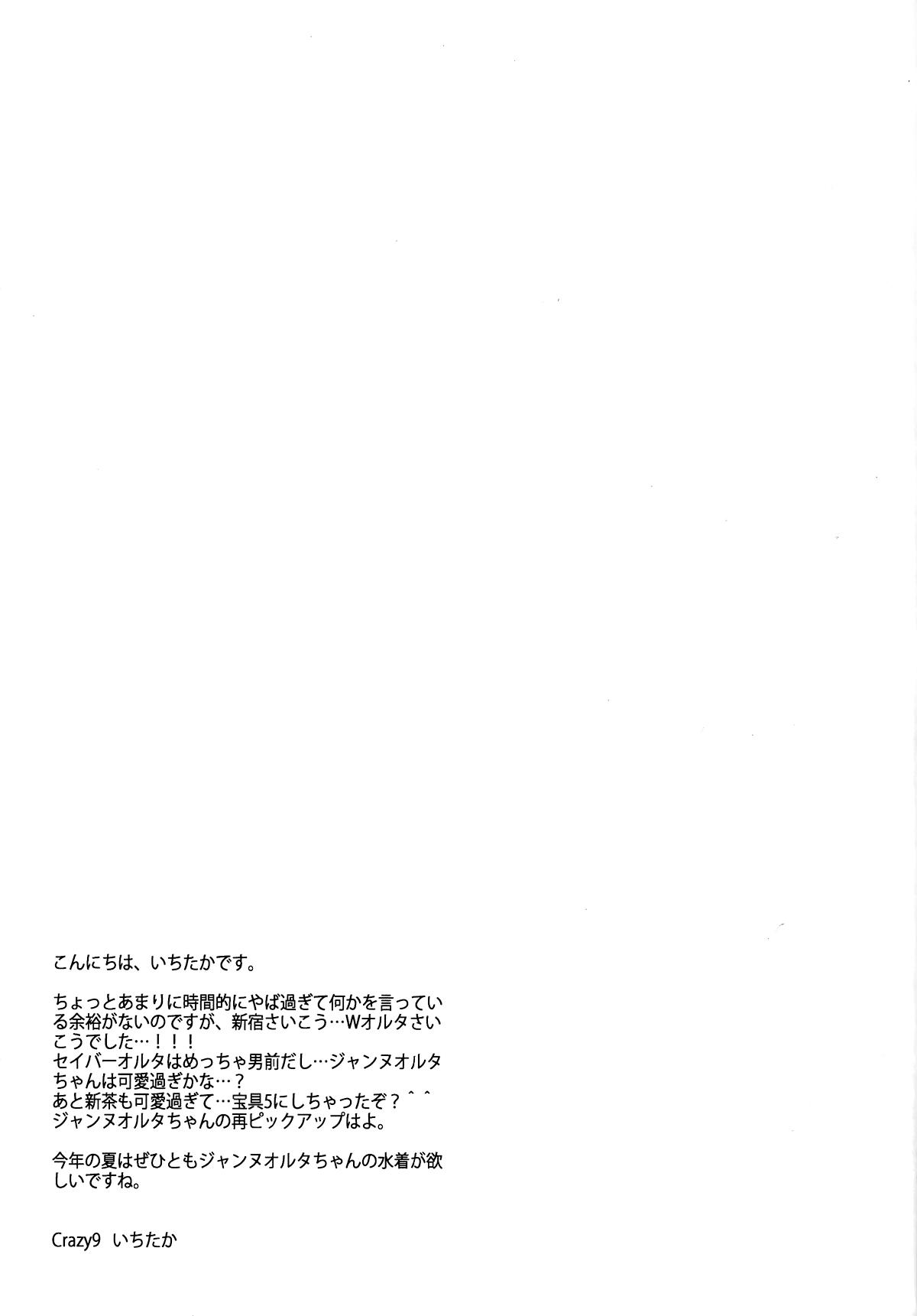 Hình ảnh 027 in Truyện Hentai C9-29 W Alter-chan to
