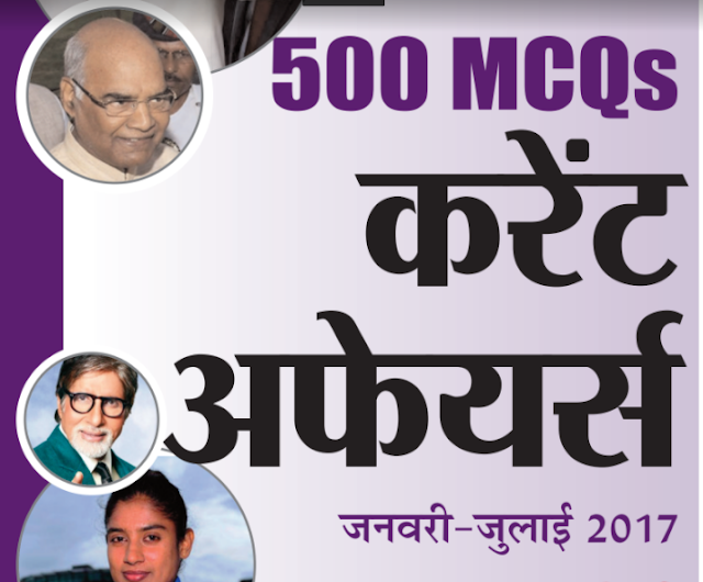 Top 500 Current Affairs MCQs from January to July 2017 PDF Free Download