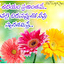 Telugu Peaceful Good Morning Quotes Images 2017