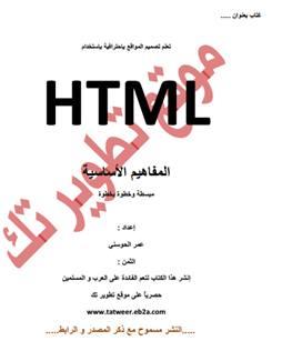 كتاب المفاهيم الاساسية لHTML مبسطه وخطوة بخطوة pdf