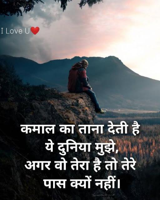 love shayari with image in hindi 50+ love shayari image download