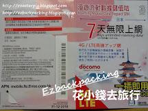 3香港 docomo日本電話卡設定方法+使用心得 (更新2019年2月)