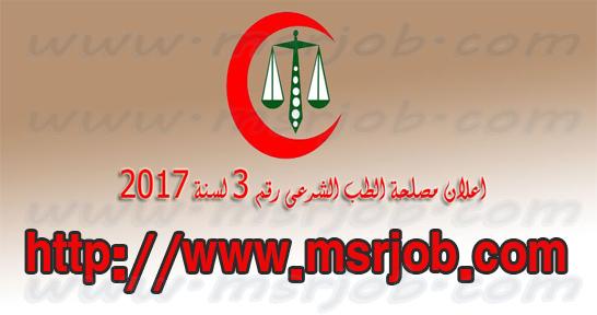 وظائف وزارة العدل مصلحة الطب الشرعى - اعلان رقم 3 لسنة 2017