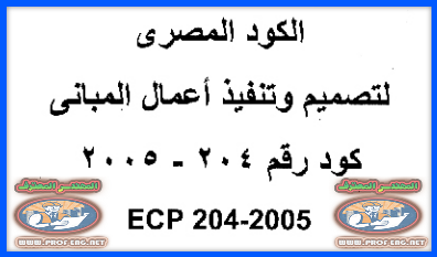 كود المباني المصري - الكود المصري لتصميم وتنفيذ أعمال المباني