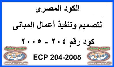 الكود المصري لتصميم وتنفيذ أعمال المباني - نسخه واضحه